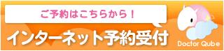 yoyaku320_73b