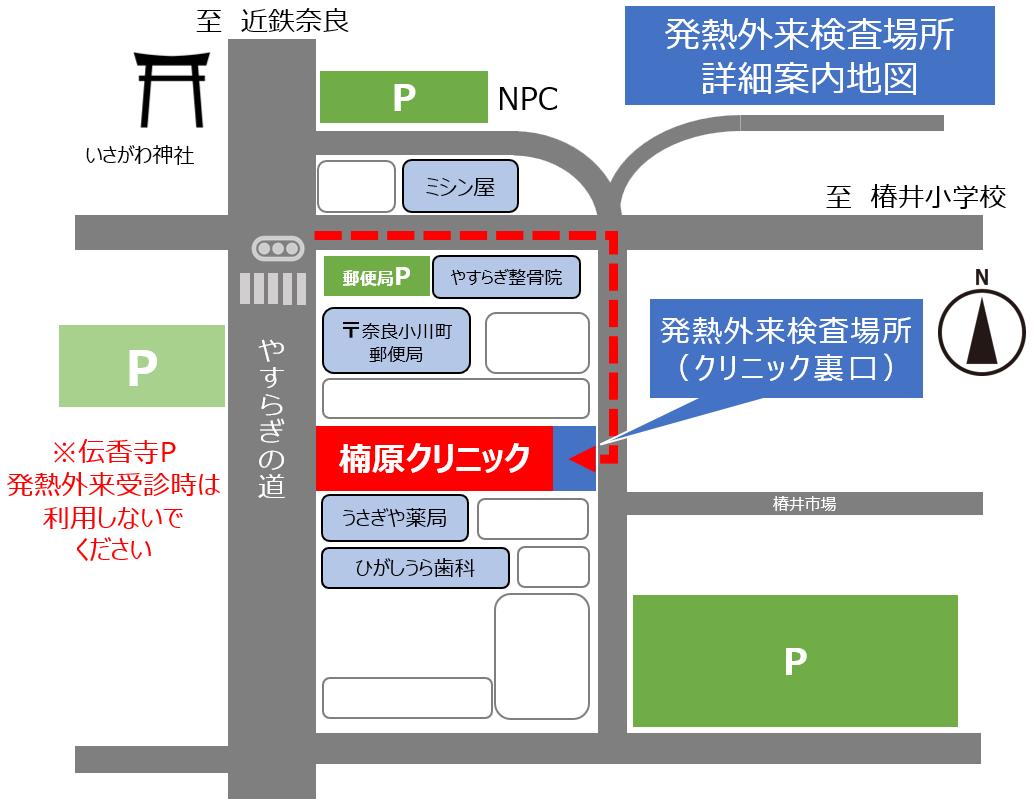 楠原クリニック発熱外来検査場所_詳細案内地図(調整済)